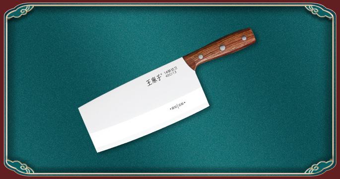 申木系列·壹--1#斩切刀