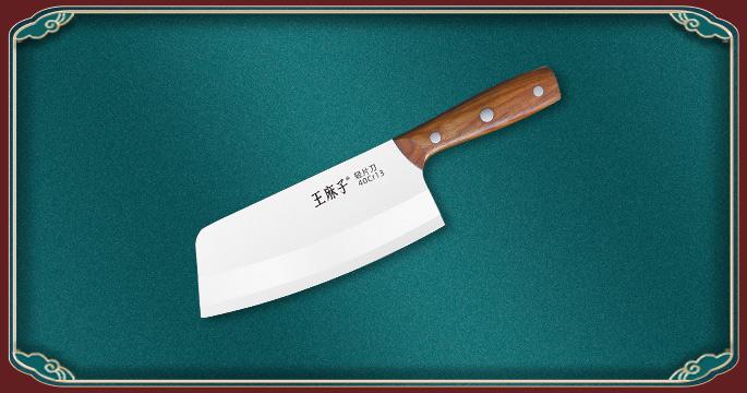 申木系列·壹 轻片刀