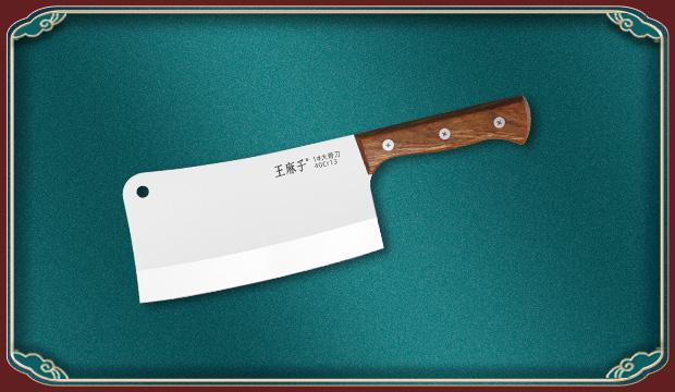 申木系列·贰--1#大骨刀