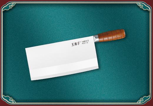申木系列·叁 1#厨片刀