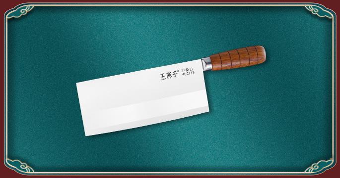 申木系列·叁 1#桑刀