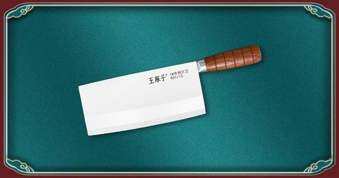 申木系列·叁  1#牛肉片刀