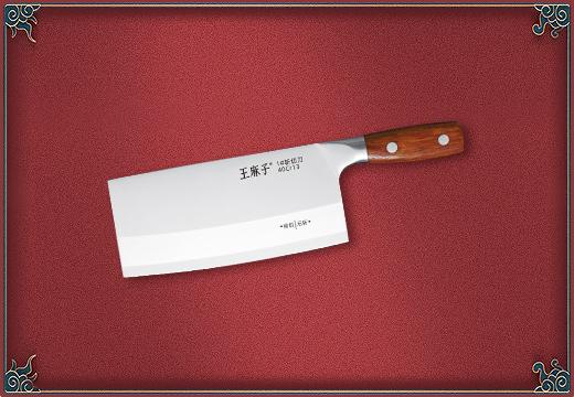 辰木系列·壹--1#斩切刀