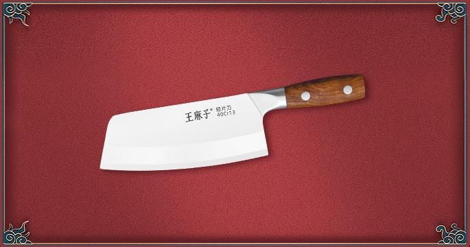 辰木系列·壹--轻片刀