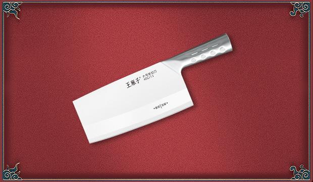 辰金系列·壹--大号斩切刀