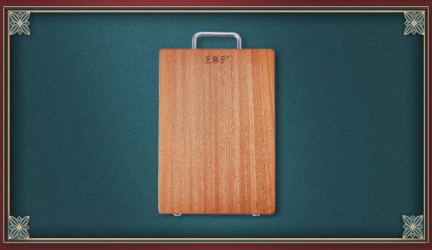 乌檀木菜板