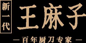 王麻子故事