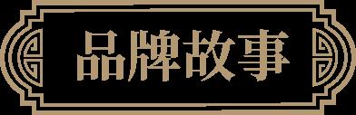 新一代王麻子 百年厨刀专家