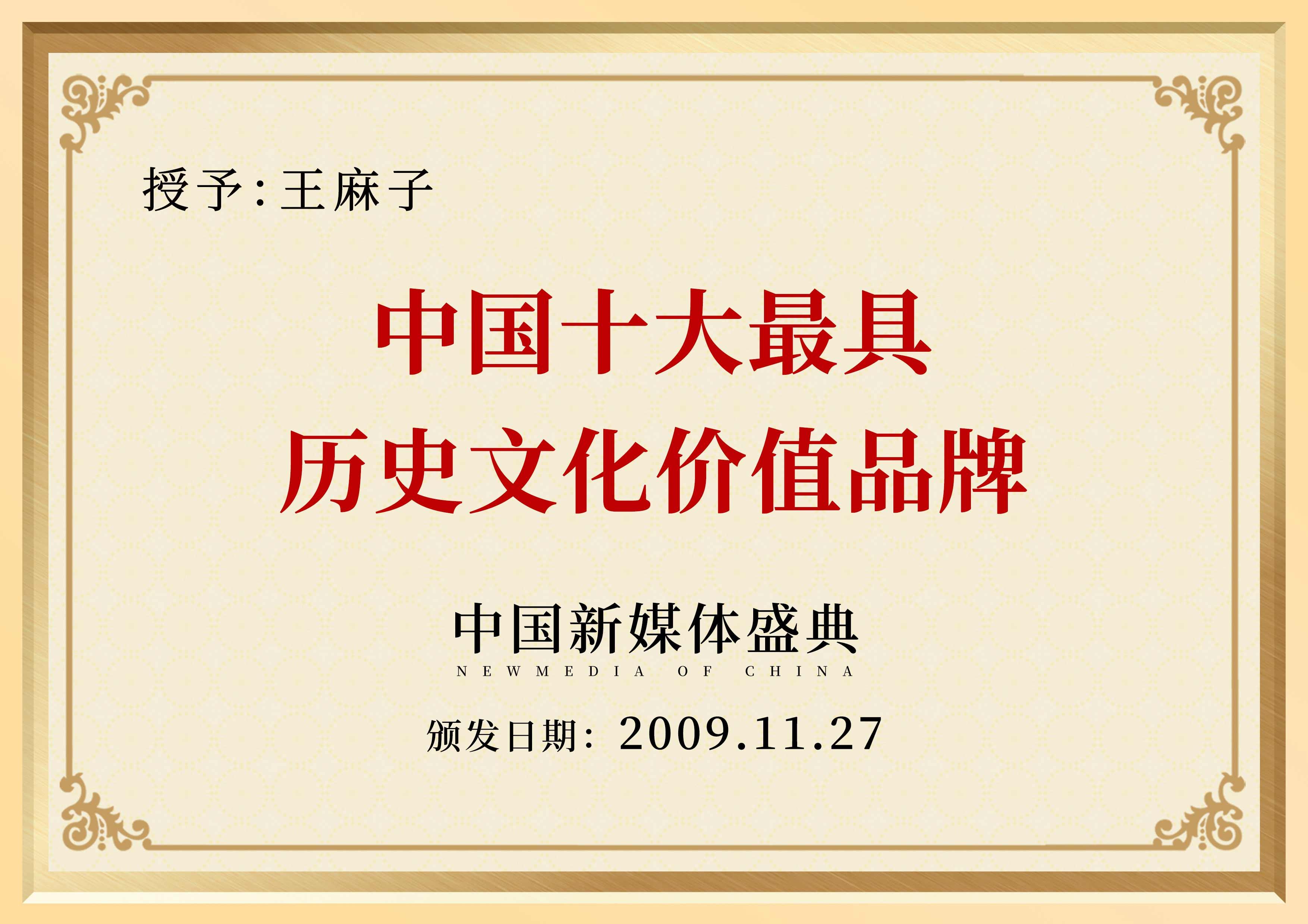 中国十大最具历史文化价值品牌.jpg