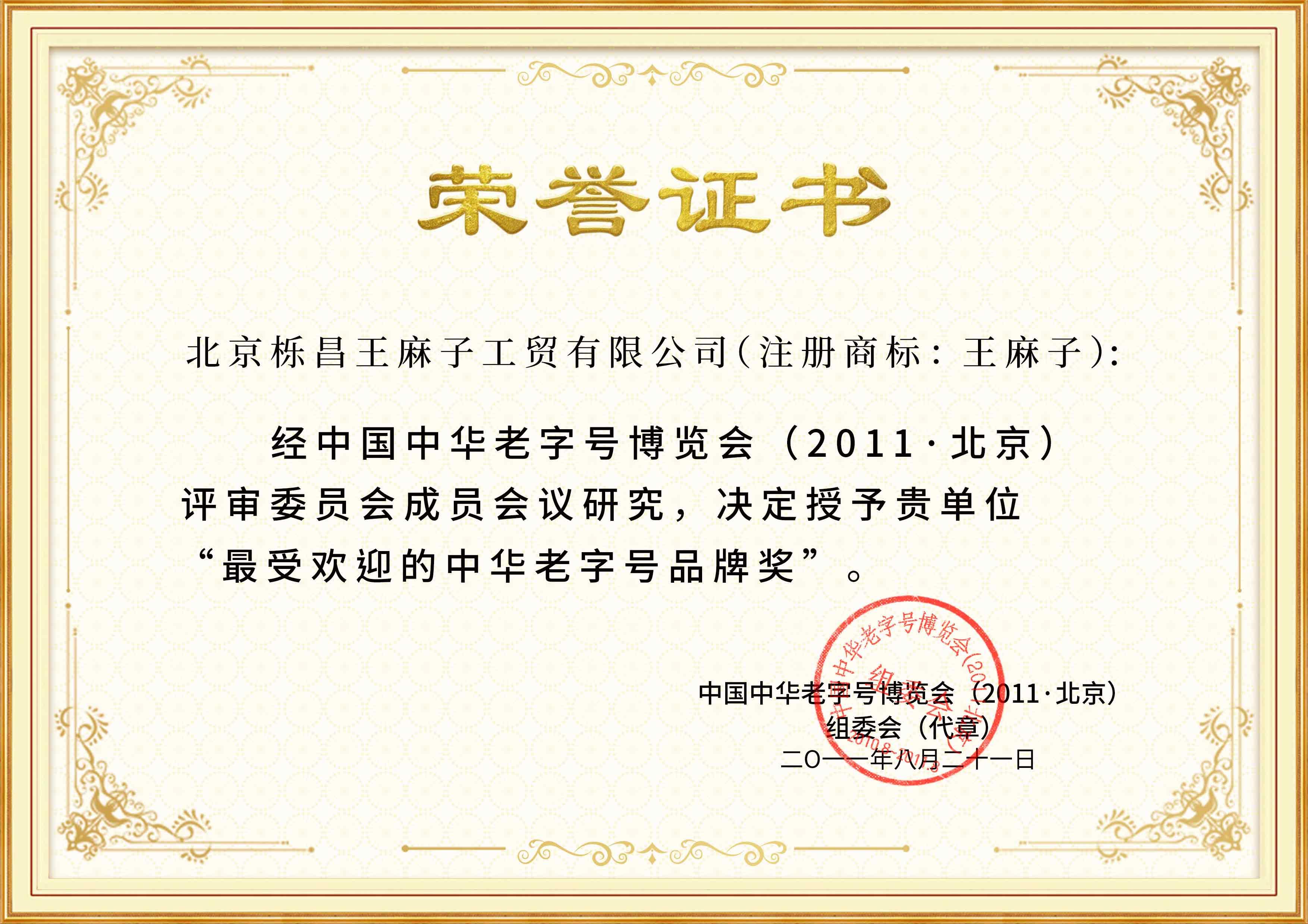 最受欢迎的中华老字号品牌奖.jpg